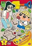クレヨンしんちゃん TV版傑作選 第13期シリーズ 6 ななこおねいさんと手をつなぎたいゾ [DVD]