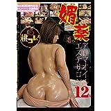 媚薬アロマオイルエステサロン12人 [DVD]