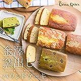 クリエグリエ 金澤窯出し 手作りパウンドケーキ 選べる8種類 ミックスフルーツ