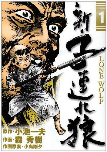 新・子連れ狼 1 (ビッグコミックス)の詳細を見る
