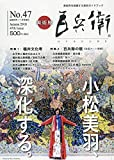 美術屋百兵衛(47) 2018年11月号