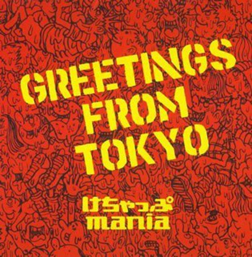GREETINGS FROM TOKYOの詳細を見る