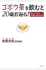 ゴボウ茶を飲むと20歳若返る! Dr.ナグモの奇跡の若返り術 Kindle版
