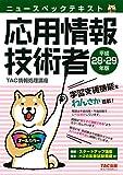ニュースペックテキスト 応用情報技術者 平成28・29年 (TAC出版)