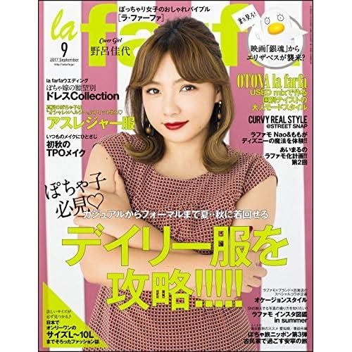 la farfa【ラ・ファーファ】2017年9月号 [雑誌]