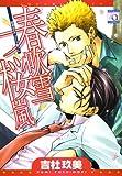 春吹雪桜嵐 / 吉杜 玖美 のシリーズ情報を見る