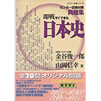 即戦すぐできる日本史―センター試験対策問題集 (東進ブックス―センター対策シリーズ)