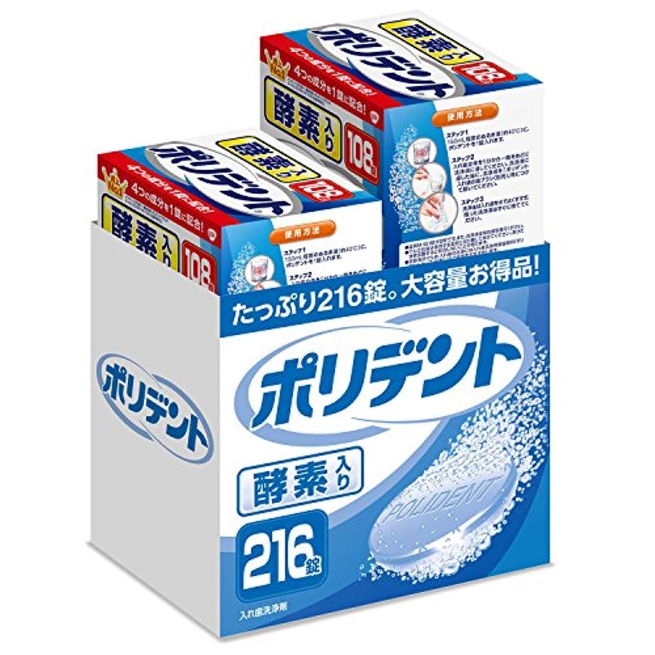 元の泣き叫ぶぴかぴか【Amazon.co.jp限定】入れ歯洗浄剤 酵素入りポリデント 大容量 216錠