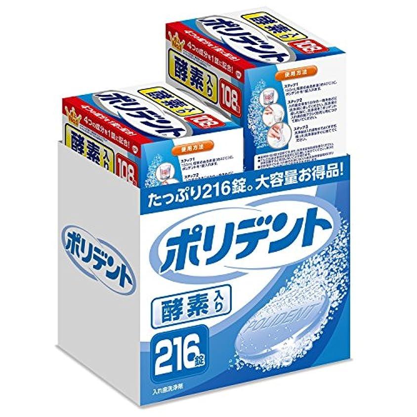 目的ビジター電化する【Amazon.co.jp限定】入れ歯洗浄剤 酵素入りポリデント 大容量 216錠
