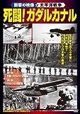 DVD>死闘!ガダルカナル 衝撃の映像・太平洋戦争 (<DVD>)