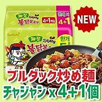 ★新発売★チャジャンブルダック炒め麺 5個入