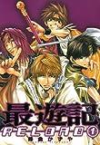 最遊記RELOAD: 1 (ZERO-SUMコミックス)