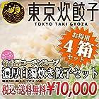 濃厚白濁炊き餃子セット・お得用4箱セット
