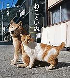 ねこといぬ (IWAGO'S BOOK) (IWAGO'S BOOK 3)