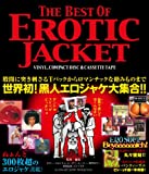 THE BEST OF EROTIC JACKET (P‐Vine BOOKs)