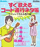 ウクレレ・マガジン すぐ歌えるコード進行ネタ帳~ウクレレで作れる5万曲!
