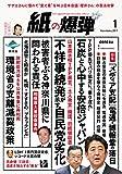 紙の爆弾 2017年 1月号 [雑誌] 画像