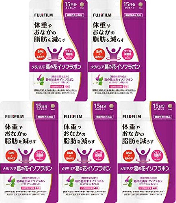 【5個セット】メタバリア 葛の花イソフラボン 60粒