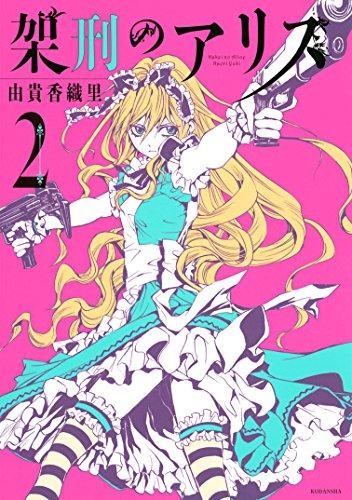 [由貴香織里]の架刑のアリス(2) (ARIAコミックス)