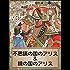 〈不思議の国のアリス・鏡の国のアリス〉[さし絵93枚]