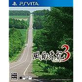風雨来記3 - PS Vita
