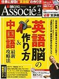 日経 ビジネス Associe (アソシエ) 2012年 04月号 [雑誌]