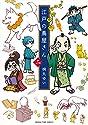 江戸の蔦屋さん 2 (まんがタイムコミックス)