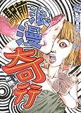駅前浪漫奇行 (Ohta comics)