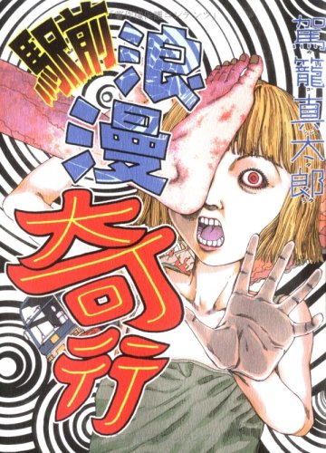 駅前浪漫奇行 (Ohta comics)の詳細を見る