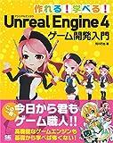 作れる!学べる!Unreal Engine 4 ゲーム開発入門