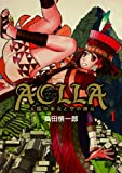 Aclla ~太陽の巫女と空の神兵~ / 高田 慎一郎 のシリーズ情報を見る