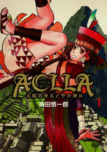 Aclla~太陽の巫女と空の神兵 1 (YA!コミックス)の詳細を見る
