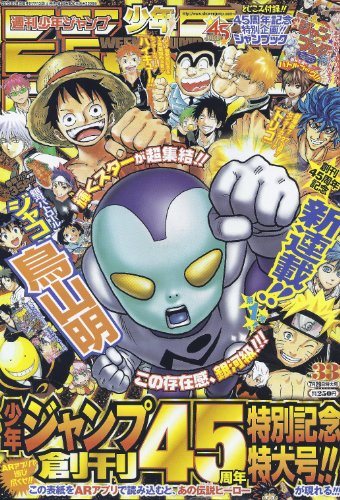 週刊少年ジャンプ 2013年07月29日号 No.33の詳細を見る