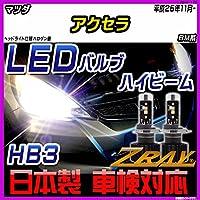 マツダ アクセラ BM系 平成25年11月- 【LED ホワイトバルブ】 日本製 3年保証 車検対応 led LEDライト