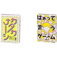 幻冬舎 カタカナーシ & はぁって言うゲーム 2【セット買い】