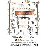BOTANY 植物と装飾素材集