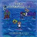 子どもにどうしてあげればいい?: 〈こころの病気を抱える親〉のハンドブック
