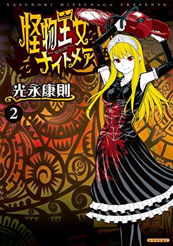 怪物王女ナイトメア(2) (シリウスコミックス)