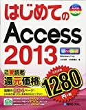 はじめてのAccess2013 (BASIC MASTER SERIES)