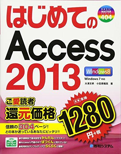 はじめてのAccess2013 (BASIC MASTER SERIES)の詳細を見る