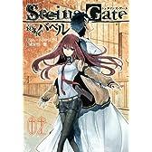 Steins;Gate 哀心迷図のバベル 02 (ヤングジャンプコミックス・ウルトラ)