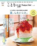 ことりっぷマガジン Vol.25 2020夏 (ことりっぷMOOK)