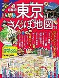 まっぷる 超詳細! 東京さんぽ地図'18