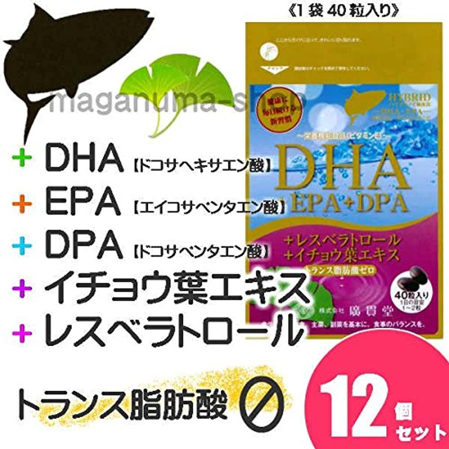 不忠イタリアの湿度DHA+EPA+DPA+レスベラトロール+イチョウ葉エキス 12個セット