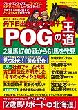 丹下日出夫と鈴木淑子POGの王道 2013〜2014年版