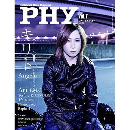 PHY【ファイ】VOL.7 音楽と人増刊 特集:キリト【Angelo】