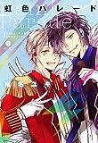 虹色パレード / 椎名 ユキ のシリーズ情報を見る