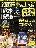 路面電車の走る街(10) 熊本市電・鹿児島市電 (講談社シリーズMOOK)