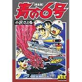 青の6号〔完全版〕(上) (マンガショップシリーズ) (マンガショップシリーズ 426)