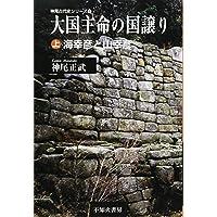 Amazon.co.jp: 神尾 正武:作品一...